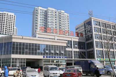 华东农副产品超市