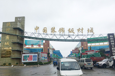 华东装饰材料市场